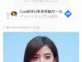 【朗報】ガールズちゃんねるさん、ほとんどのユーザーの顔が池田エライザより可愛い神掲示板だった