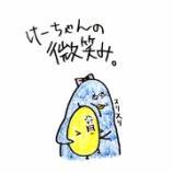 『👶けーちゃんの微笑み👶』の画像