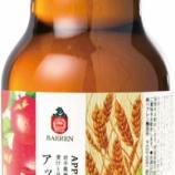 『ベアレン蒸溜所から、フルーツビールとドライサイダー絶賛発売中!』の画像