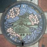 『大阪市北区のマンホール。大阪に帰省した時に大学時代の友人と忘年会で飲みに行ったときに撮影しました。』の画像