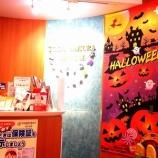『上戸田ハロウィン 今年は31日(水曜日)の開催です』の画像