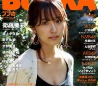 【乃木坂46】BUBKAに乃木坂メンバーがいっぱい登場!