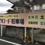 『気になる「1日中モーニングのお店」サンクロードの復活はいつになるのか問題 - 南区飯田町』の画像