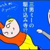 三男ミーの駆け込み寺!?