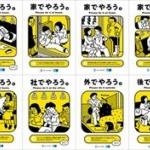 東急のマナー広告「電車内の化粧はみっともない!」 女性「何で化粧だけ叩かれなきゃいけないの?」