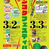 『イベント出店 第1回「ナンコクフェスティバル」』の画像