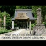 『いつか行きたい日本の名所 行徳寺』の画像