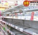 【沖縄】台風で食料品が品薄に