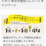 『毎月11日のイオンデー。イオンモール北戸田店でのお買い物が活動応援につながります!子供たちのプレーパーク活動を進める「戸田遊び場・遊ぼう会」さんのお願いを紹介します。』の画像