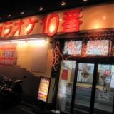 友人曰く「日本一安い!」➡「カラオケ10番」の写真