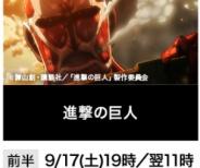 「進撃の巨人」一挙放送、9月17日、9月18日にAbemaTVにて!