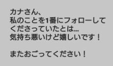 【元乃木坂】佐々木琴子が中田花奈に「気持ち悪いけど嬉しいです!」