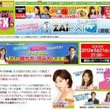 『来週出演する、『ZaiFX!TV(原宿)』の詳細です。』の画像