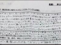 【乃木坂46】井上小百合、4月27日の舞台の千秋楽でグループを卒業