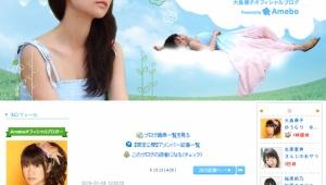 AKB48大島優子が卒業発表後初のブログを更新