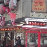 『浦和レッズファンが集う店・居酒屋「力」』の画像