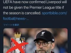 【悲報】やっぱりリバプールはプレミア優勝できない!? UEFA会長がコメント