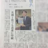 『藤プリントさんの「プリントトラブル110番」が釧路に訪れたビジネスマンから大好評!』の画像