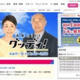 『【出演】フジテレビ「直撃LIVE!グッディ」』の画像