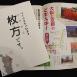 『「マイカタちゃいます、枚方(ヒラカタ)です。」枚方市が市勢要覧を発行 / 大阪』の画像