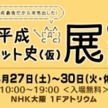 『【4/30まで】「NHK大阪」周辺でポリゴン大量発生チュウ!』の画像