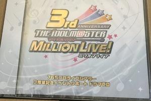 【グリマス】「765プロライブシアター3周年記念イベントレポート」ドラマCD感想