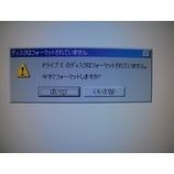 『USBメモリー大ピンチ!フォーマットされていません。今すぐフォーマットしますか?』の画像
