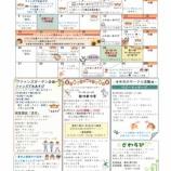 『【ファンズガーデン】2018年8月のカレンダー』の画像