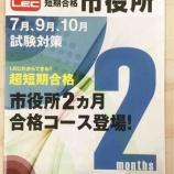 『2018年 公務員合格速報!! 7月20日現在』の画像