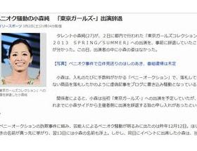 小森純 「東京ガールズコレクション」への出演を事前に辞退
