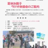 『桔梗町会第8区・夏休み親子ラジオ体操会』の画像