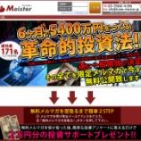 『【リアル口コミ評判】マイスター(Meister)』の画像