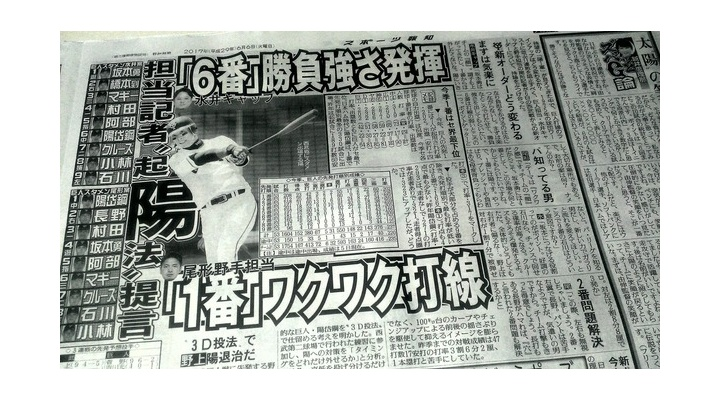 報知記者の巨人理想スタメン!