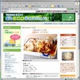 『旬の食材でエコレシピ』の画像
