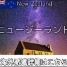 『ニュージーランドサウナ求人情報』の画像