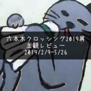 リピートしたい展覧会No.1『六本木クロッシング2019展』がアツイ!【後編】