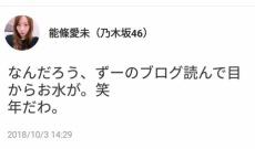 【乃木坂46】能條愛未「なんだろう、ずーのブログ読んで目からお水が。笑 年だわ。」