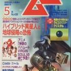 『4月17日放送「CIAのX‐ファイル」月刊ムー5月号記事について並木伸一郎氏に伺いました。』の画像