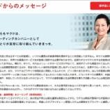 『マクドナルドの公式ページが関西弁に!カサノバCEOは実はかなりのヤリ手です』の画像