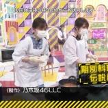 『次回乃木中『期別料理対決』スタジオにいたメンバーが・・・!!!!!!』の画像