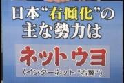 フジテレビ社員「安倍総裁は、ネトウヨと鬼女に強く支持されている」