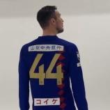『[ヴァンフォーレ甲府] おかえりマイク!! 元日本代表FWハーフナー・マイクの加入を発表!!「J1昇格に向けて頑張ります」』の画像