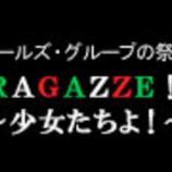 『[イコラブ] =LOVE出演「ガールズ・グループの祭典 RAGAZZE! ~少女たちよ!~」NHK総合テレビで、3月28日(土)午後11時から放送予定!!』の画像