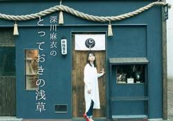 【歓喜】深川麻衣って完全に女優として成功してるよなwww
