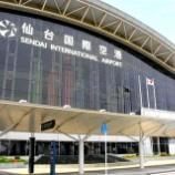 『JAL×はんつ遠藤コラボ企画【仙台編】番外編・お土産(仙台空港)』の画像