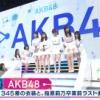 【速報】 AKB48・Mステ 3時間SP  キタ ━━━━(゚∀゚)━━━━!!
