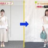 『【ヒルナンデス】凄い・・・堀未央奈と一般女性が同じ服を着たときの差がこちら・・・【元乃木坂46】』の画像