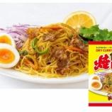 『【兵庫】ケンミン食品から新登場!カレー味のビーフン&鍋料理のシメにぴったりのフォー』の画像