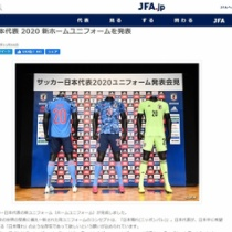 情報漏れ!? 日本代表のアウェイユニについてアディダスがコメント!「申し上げられることはない」