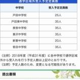 『〈期限厳守〉戸田市立中学校学校選択制入学希望申込書、受付期間は9月14日(金)〜20日(木)です。』の画像